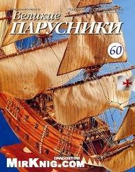 Журнал Великие парусники №60 2011