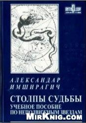 Книга Столпы судьбы: учебное пособие по неподвижным звездам.