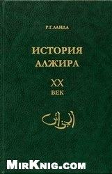 Книга История Алжира. XX век
