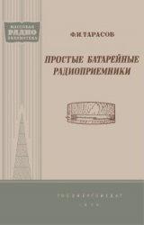 Книга Простые батарейные радиоприемники