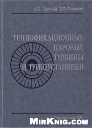 Книга Теплофикационные паровые турбины и турбоустановки
