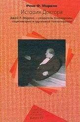 Книга История Доктора. Джей Л. Морено – создатель психодрамы, социометрии и групповой психотерапии