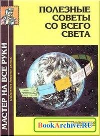 Книга Полезные советы со всего света