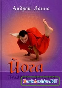 Книга Йога Традиция единения