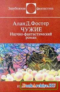 Книга Чужие 2