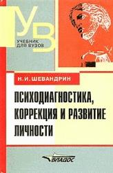 Книга Психодиагностика, коррекция и развитие личности