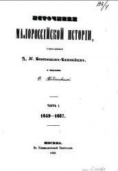 Книга Источники Малороссийской истории