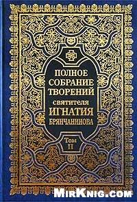 Книга Полное собрание творений святителя Игнатия Брянчанинова. Том IV
