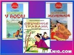 Книга Путь Шоу-Дао (4 книги)