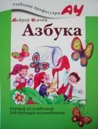 Книга Азбука (Учебники профессора АУ)