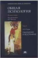 Книга Общая психология: в 7 т.: Т. 2 : Ощущение и восприятие