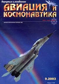 Журнал Авиация и космонавтика №9 2003г