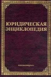 Книга Юридическая энциклопедия, Тихомирова Л.В., Тихомиров М.Ю., 1997