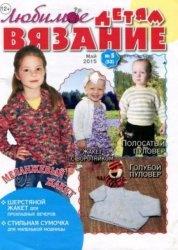 Журнал Любимое вязание детям №5 2015