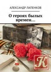 Книга О героях былых времен…