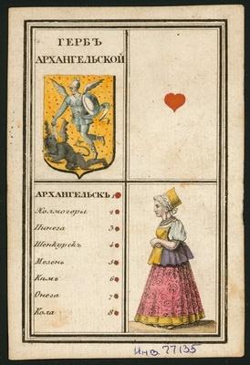 Книга Игральные карты, посвященные территориям Российской империи
