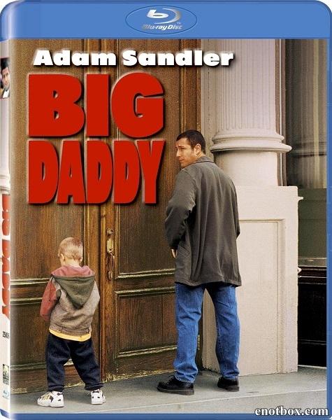 Большой папа / Big Daddy (1999/BDRip/HDRip)