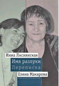 Лиснянская+Макарова.jpg