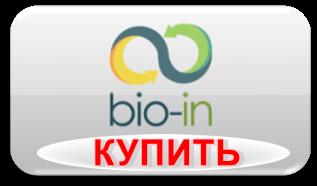 Bio-in купить