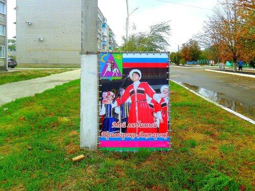 На улице..., сентябрь, Азовское побережье, осенние картинки