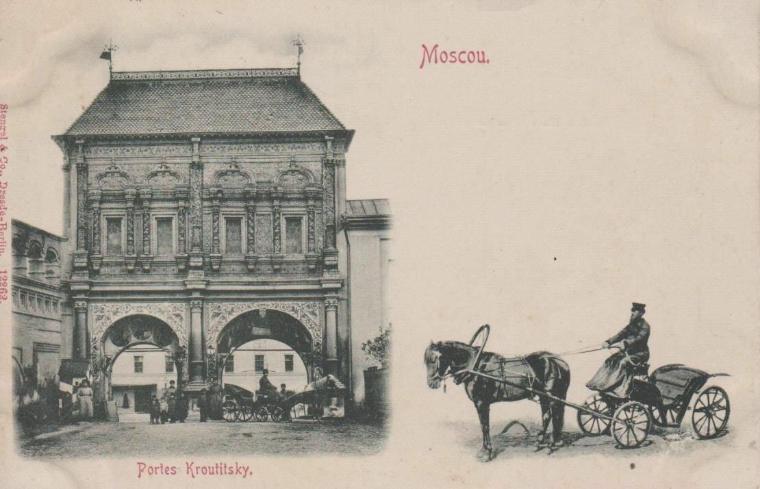 Крутицкие (Святые) ворота