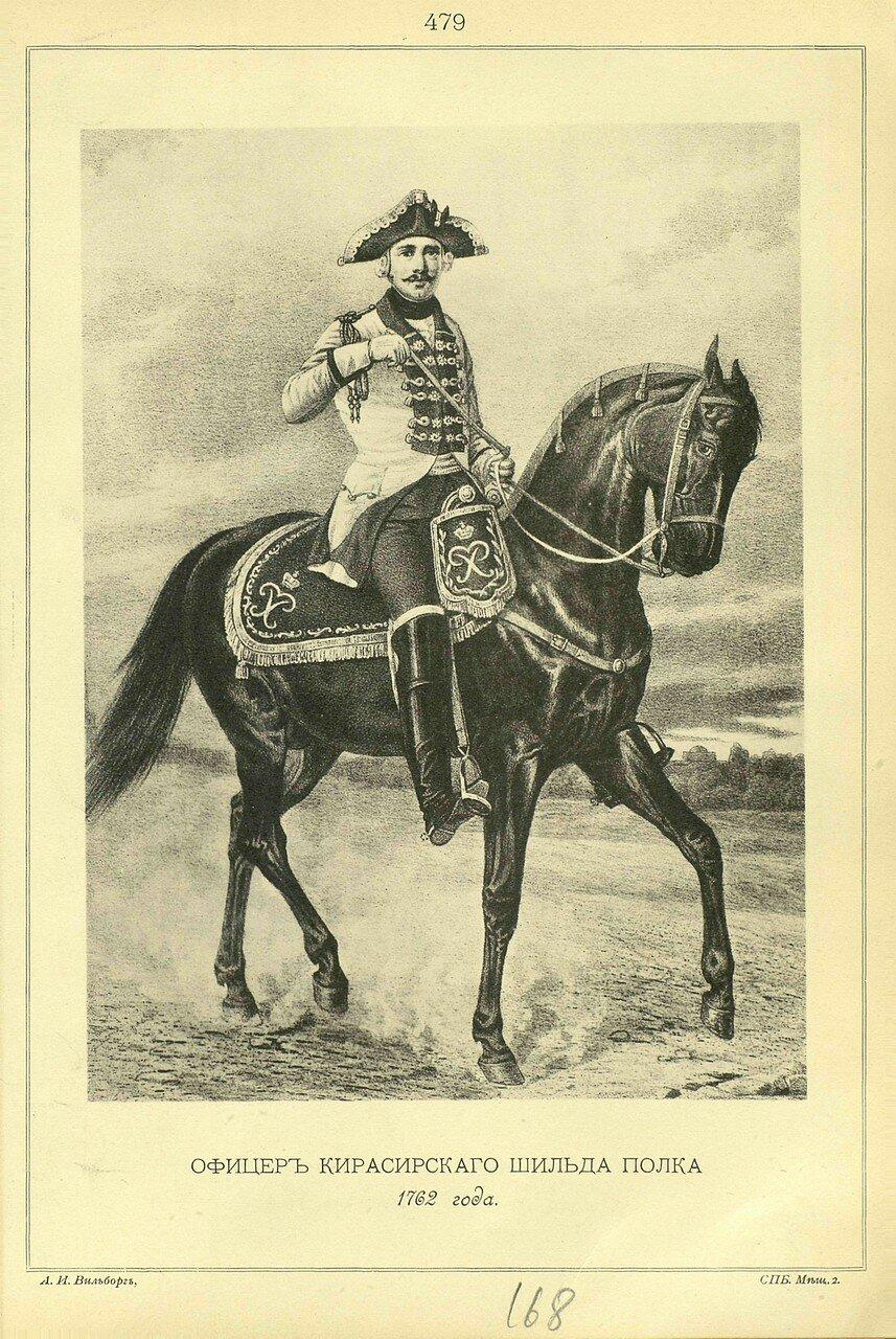 479. ОФИЦЕР Кирасирского Шильда полка, 1762 года.