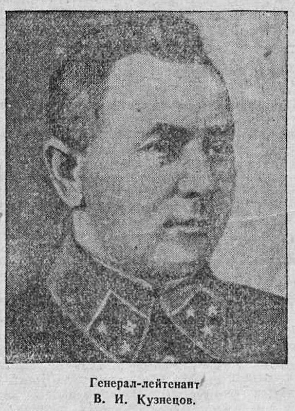 «Известия», 13 декабря 1941 года, Генерал-лейтенант В.И.Кузнецов, полководцы Красной Армии, военачальники Красной Армии