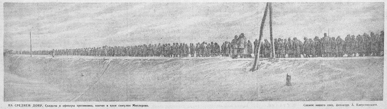 «Красная звезда», 31 декабря 1942 года, как русские немцев били, потери немцев на Восточном фронте, пленные немцы, пленные немцы в советской армии, немцы в советском плену, немецкий солдат