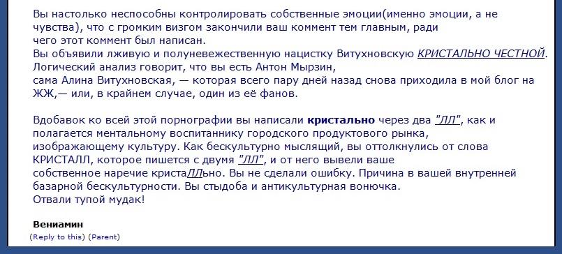 анон, Витухновская, наци(4)