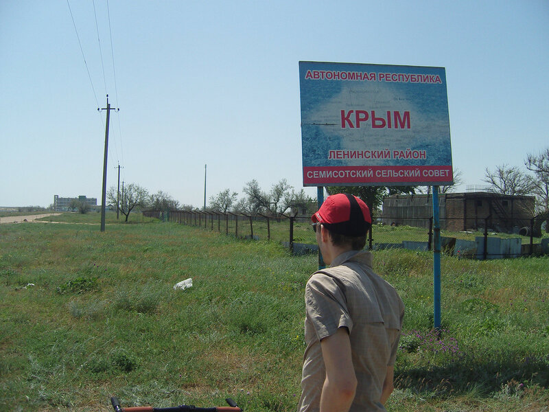 Арабатка. Граница Крыма и Херсонской области
