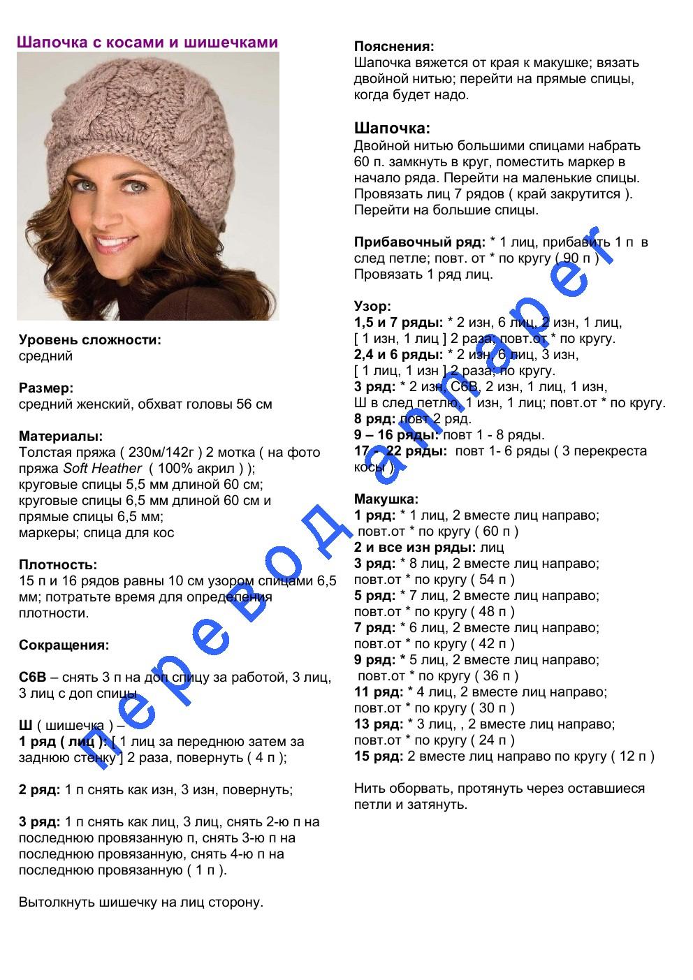 Вязание шапок с косами спицами с описанием