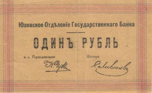 Купюра в 1 рубль, выпущенная Юзовским отделением Государственного банка в 1918 году. Аверс.jpg