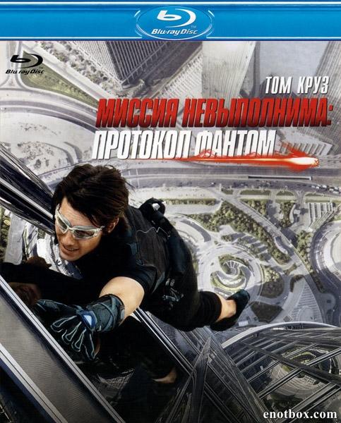 Миссия невыполнима: Протокол Фантом / Mission: Impossible - Ghost Protocol (2011/BDRip/HDRip)