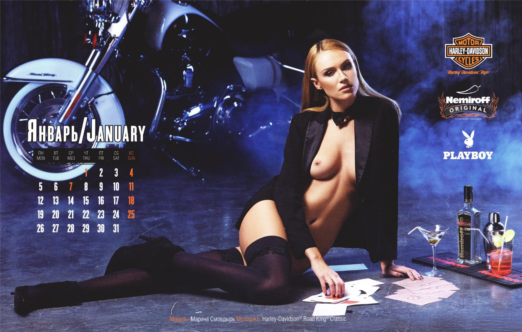 Эротический календарь nemiroff