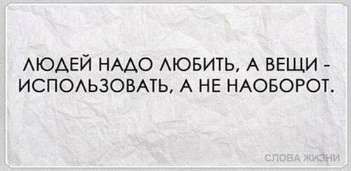 Золотые слова -
