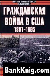 Книга Гражданская война в США (1861-1865): Развитие военного искусства и военной техники