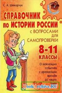 Книга Справочник по истории России с вопросами для самопроверки. 8-11 классы