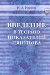 Книга Введение в теорию показателей Ляпунова