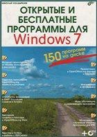 Книга Открытые и бесплатные программы для Windows 7
