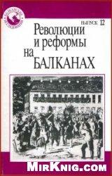 Книга Революции и реформы на Балканах