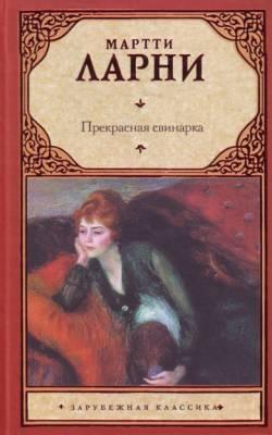 Книга Мартти Ларни Прекрасная свинарка