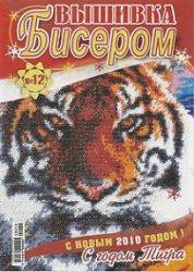 Книга Вышивка бисером №12 2009