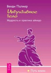 Книга Интуитивное тело. Мудрость и практика айкидо