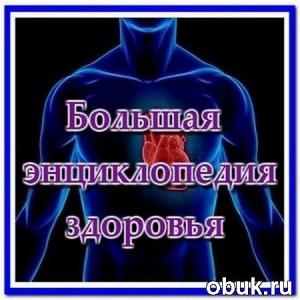 Большая энциклопедия здоровья - 244 книги (2013) FB2