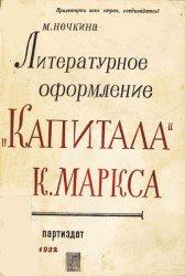 """Книга Литературное оформление """"Капитала"""" К.Маркса"""