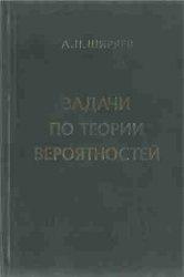 Книга Задачи по теории вероятностей