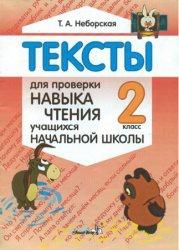 Книга Тексты для проверки навыка чтения учащихся начальной школы. 2 класс