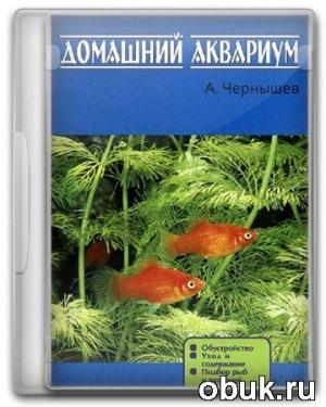 Видеообучение - Домашний аквариум / Выпуск 1-46 из 46 (2008-2009/WEBRip)