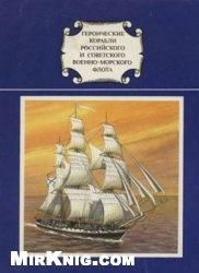 Книга Героические корабли Российского и советского военно-морского флота
