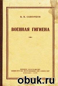 Книга Военная гигиена (1949)